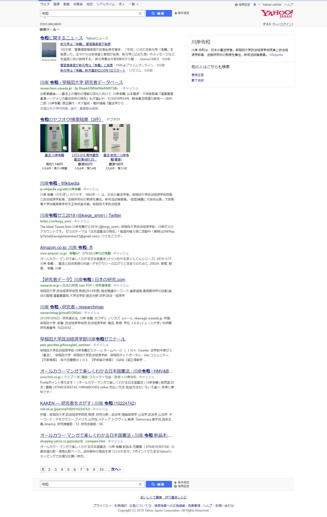 【Yahoo】「令和」11時41分(1ページ目)