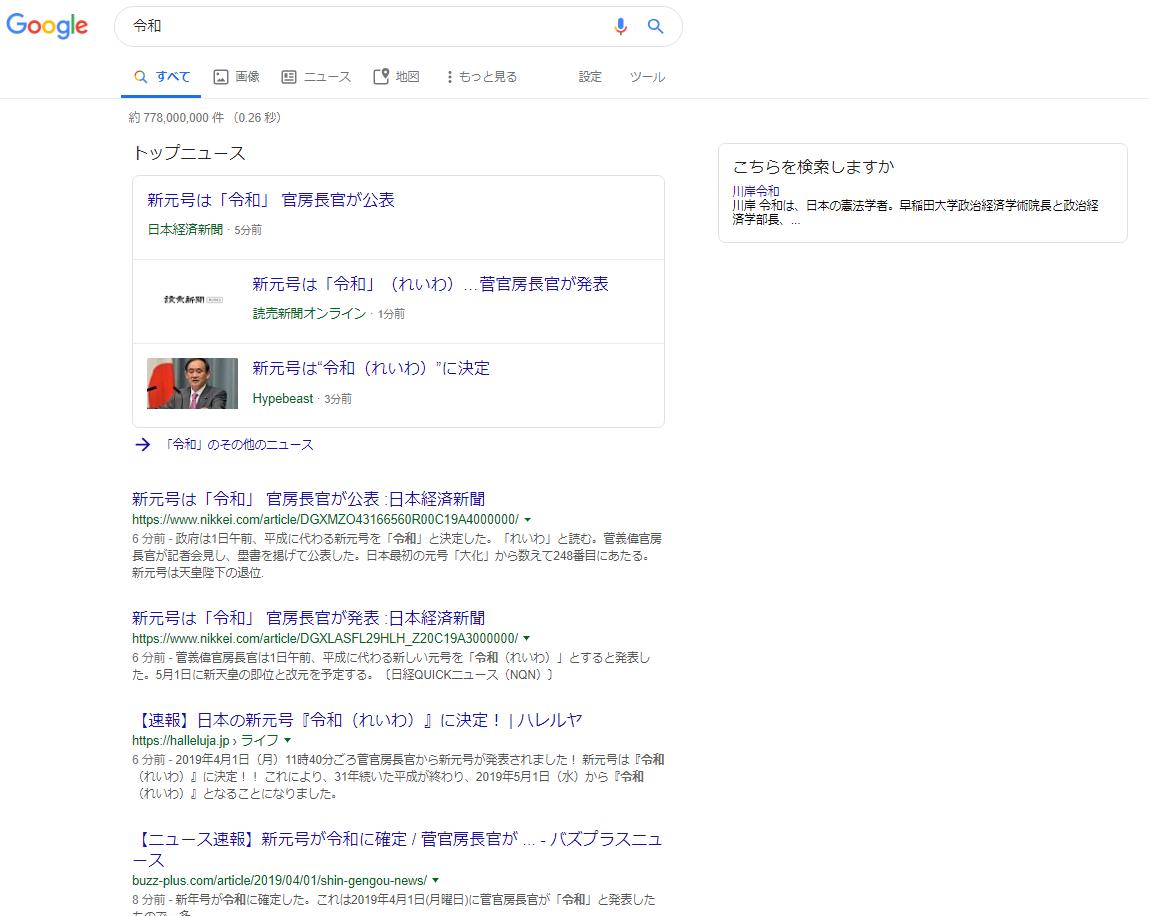 「令和」11時45分-検索結果かわる (2)