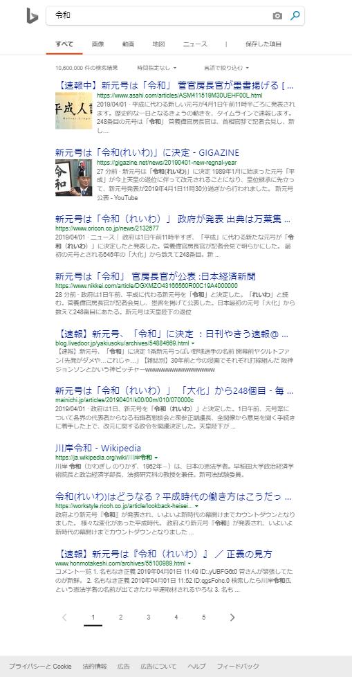 令和_12時10分Bing