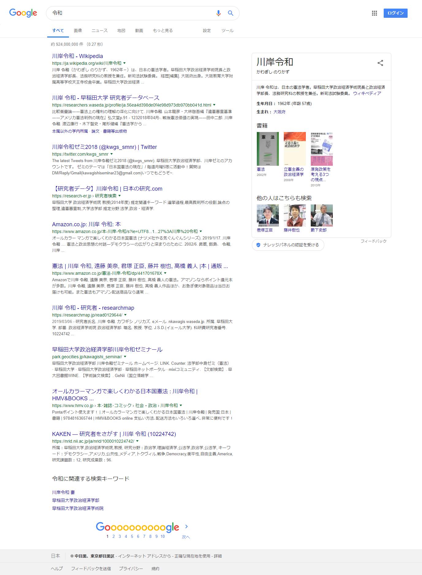 【Google】「令和」11時41分(1ページ目)
