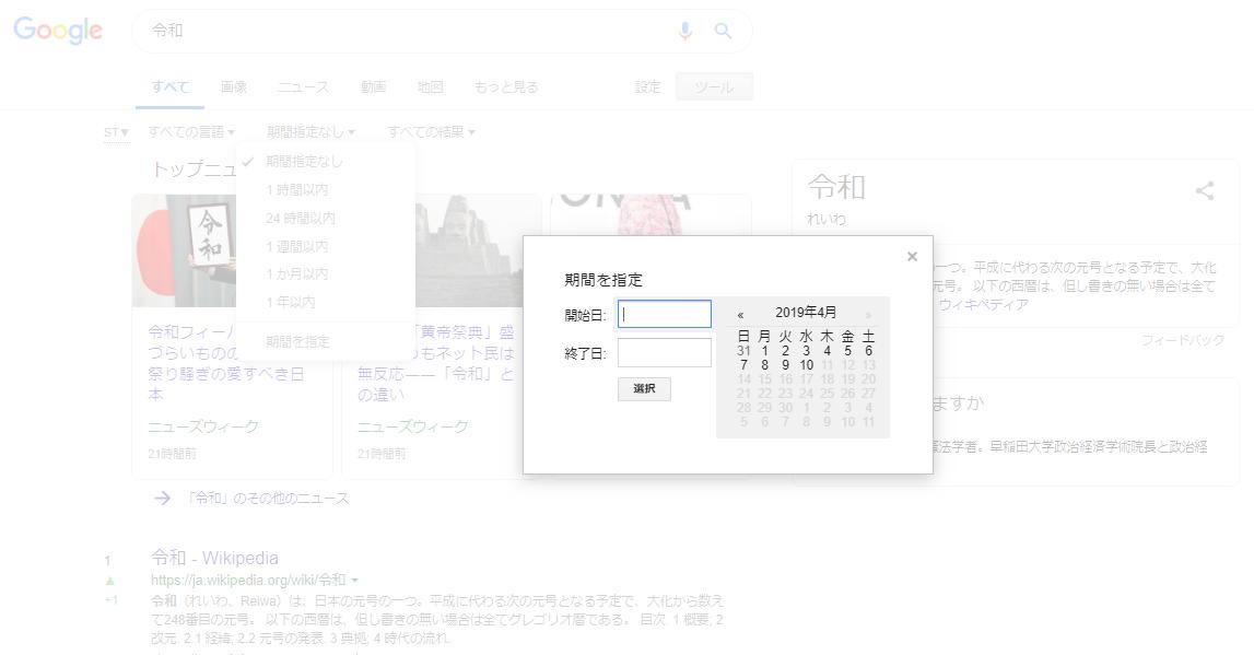 Google検索結果画面の期間指定ツール