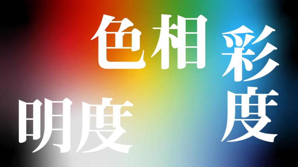 Webサイトを美しく作るために!色相・明度・彩度を理解しよう