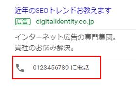 電話番号表示オプション_完成版