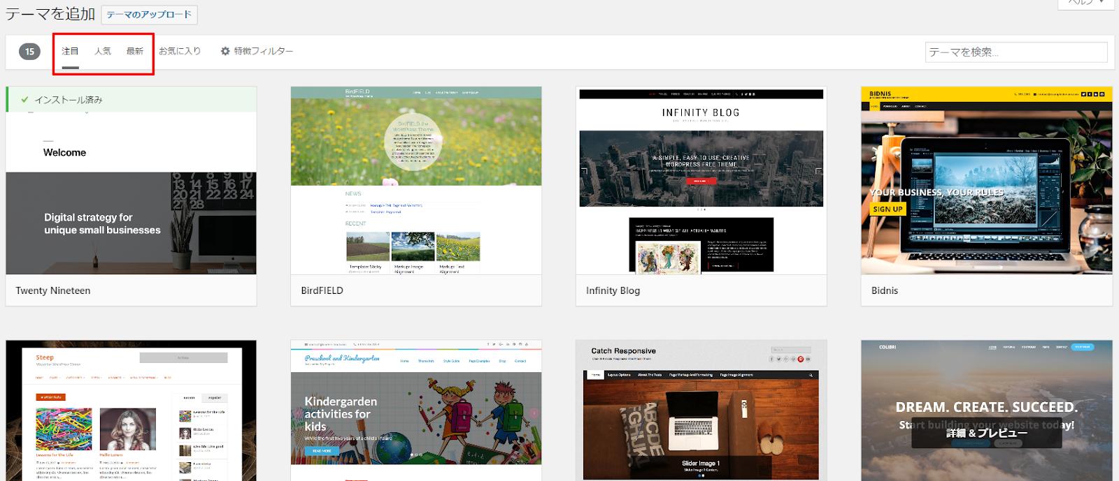 テーマを追加 ‹ サンプルタイトル — WordPress