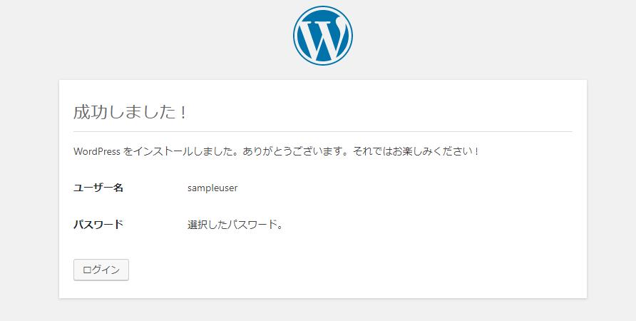 WordPress › インストール 成功