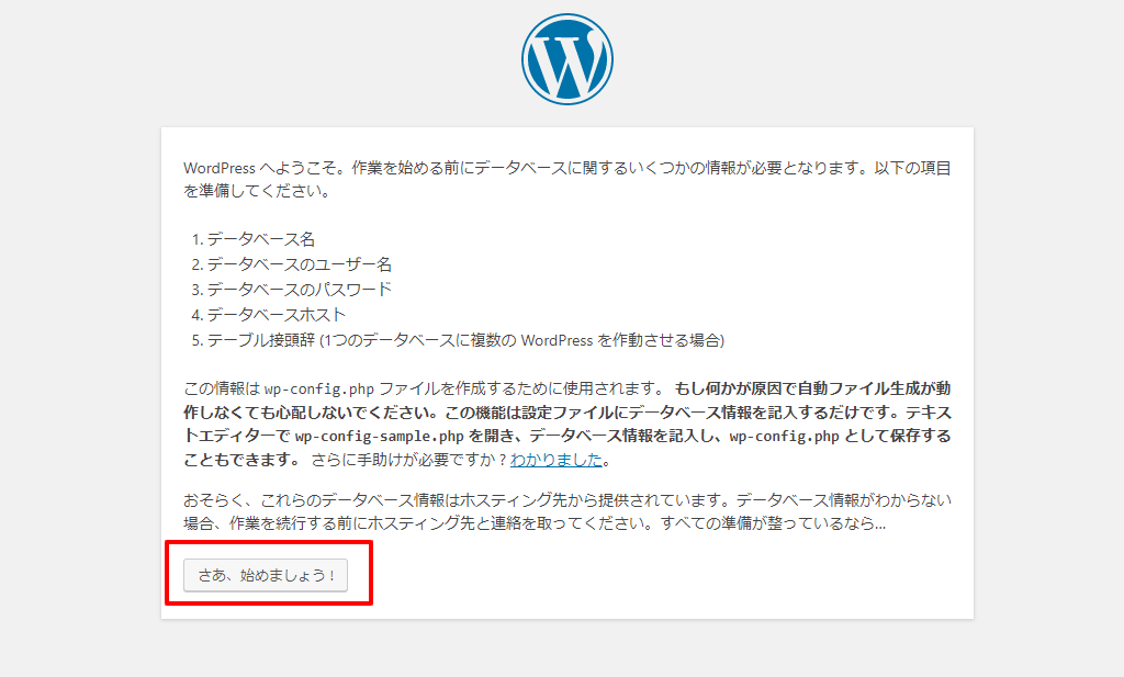 WordPress さあ始めましょう