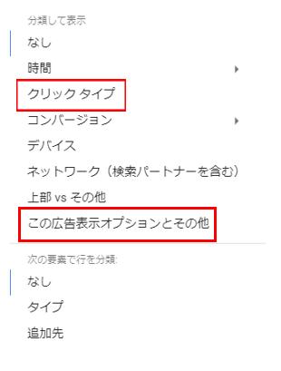 g_広告表示オプション_分割