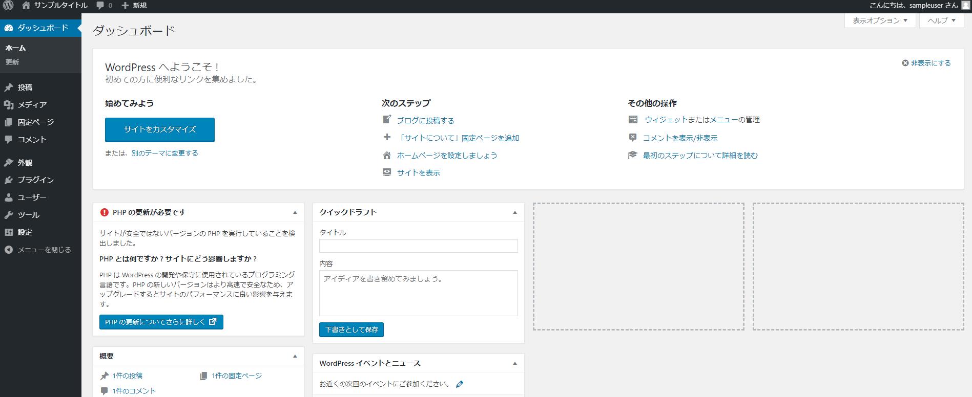ワードプレス 管理画面