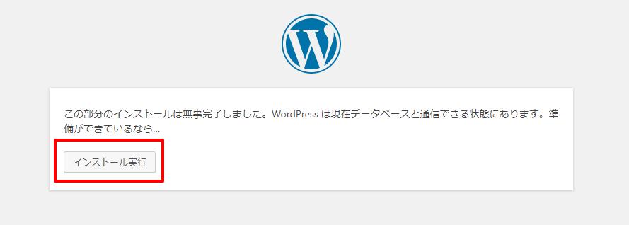 WordPress › インストール実行