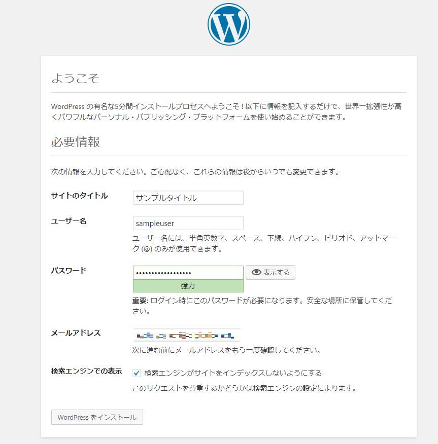 WordPress PW メアド設定