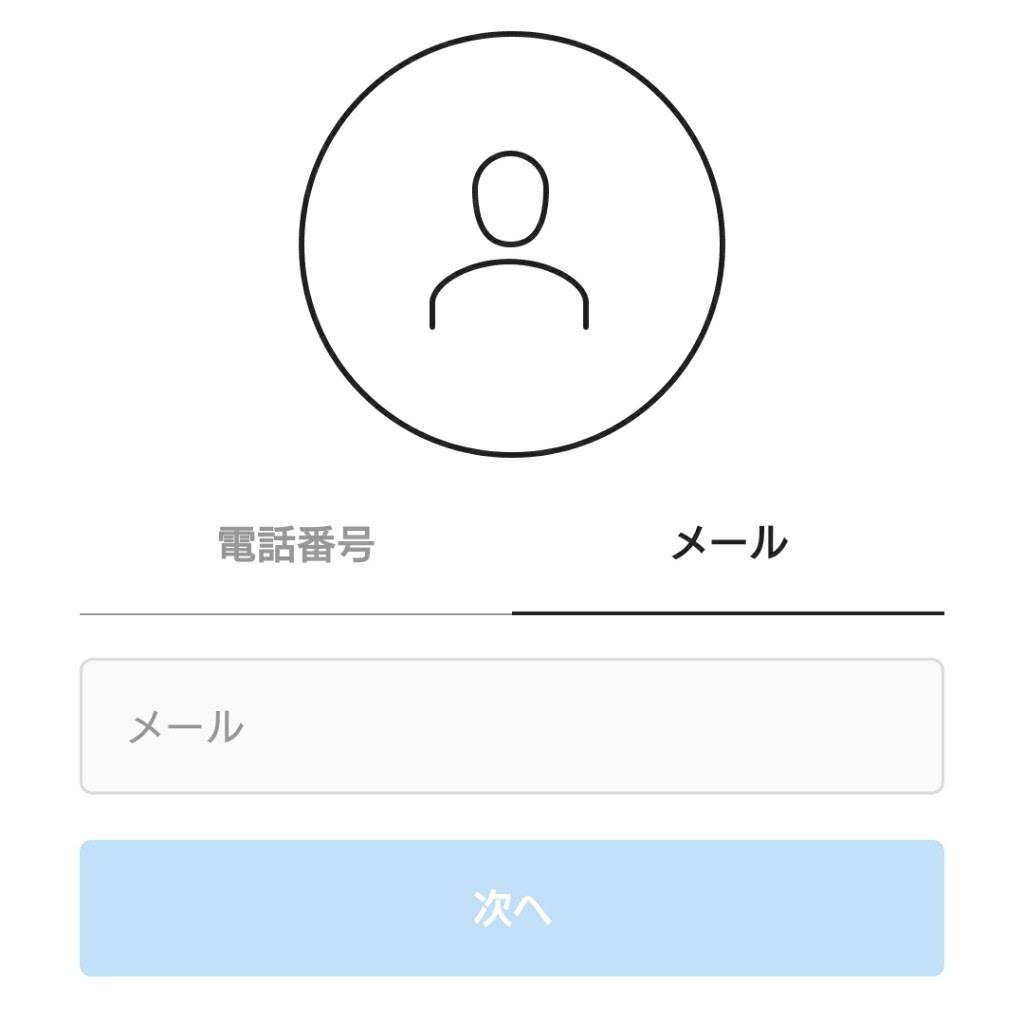 インスタ アカウント作成
