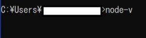 コマンドラインでnode.jsを実行