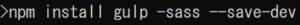 コマンドラインでgulp-sassプラグインをインストール