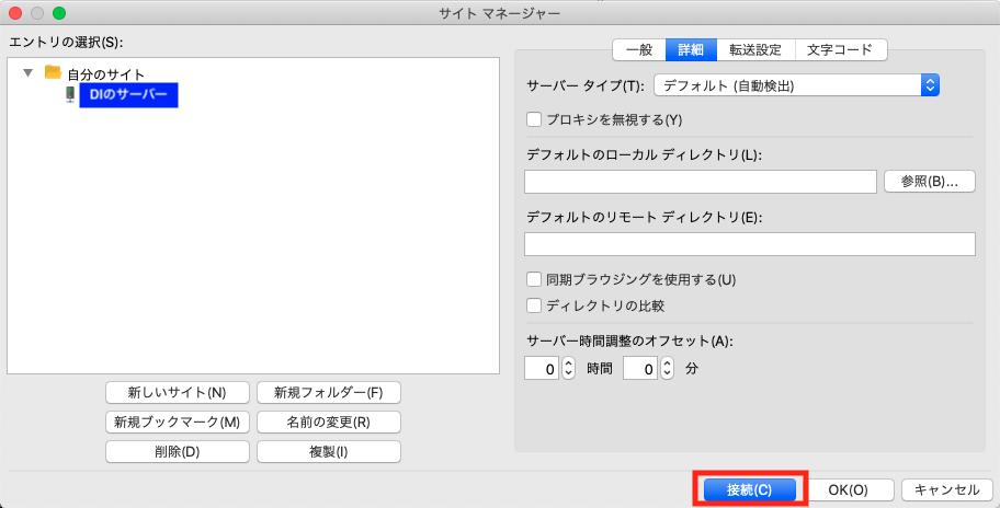 「FileZilla」を起動し、[サイトマネージャー]を表示させます。