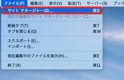 メニューバーから[ファイル]→[サイトマネージャー]を選択します。