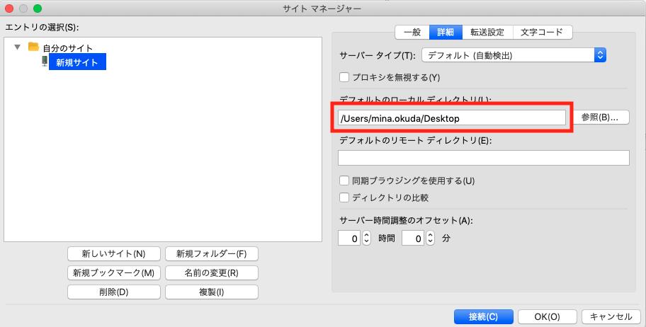 [フォルダの参照」が表示されるので、作成したホームページのデータを保存しているフォルダを選択し、「選択」をクリックします。