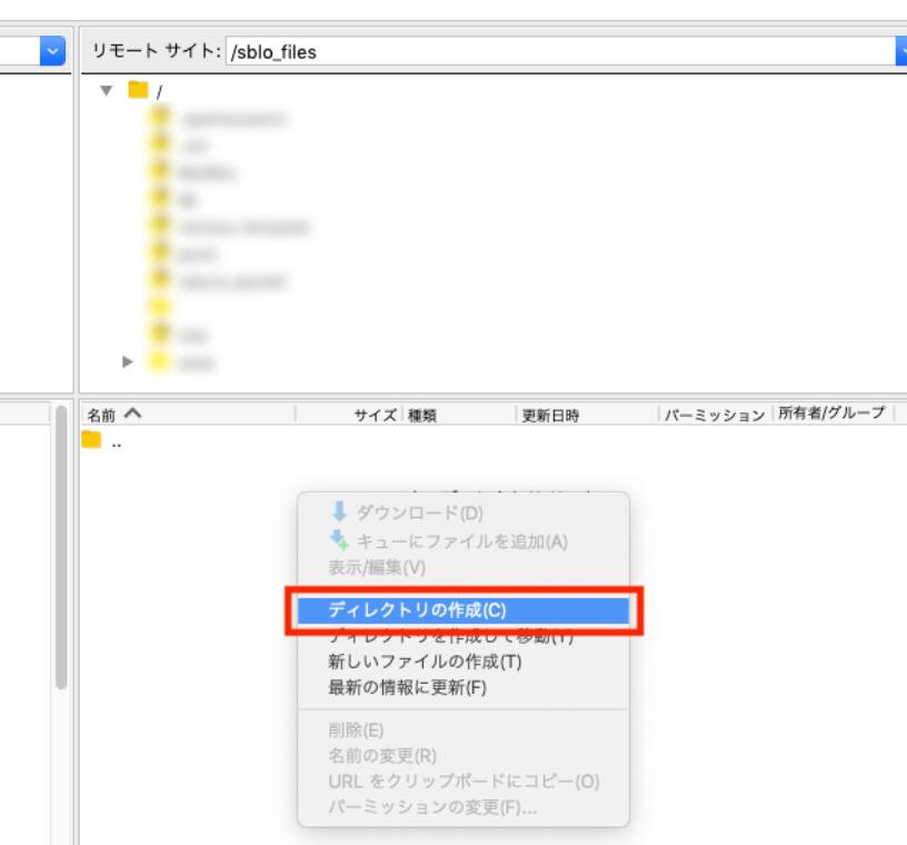 画面右側で右クリックをし、「ディレクトリの作成」をクリックします。