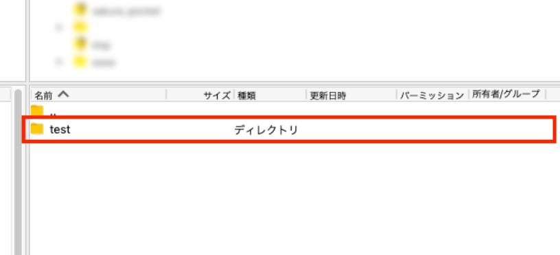 ディレクトリ名を入力し「OK」ボタンをクリックすると、リモート上にディレクトリが作成されます。
