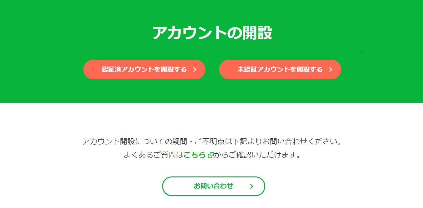 LINE公式アカウント_開設ページ
