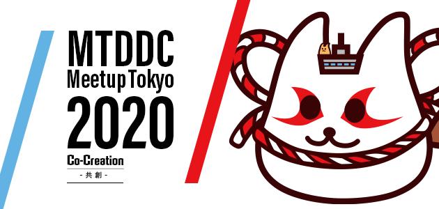 mtddc meetup tokyo 2020
