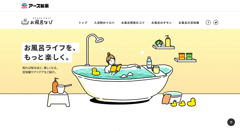 FireShot Capture 309 - お風呂なび - アース製薬 - www.earth.jp