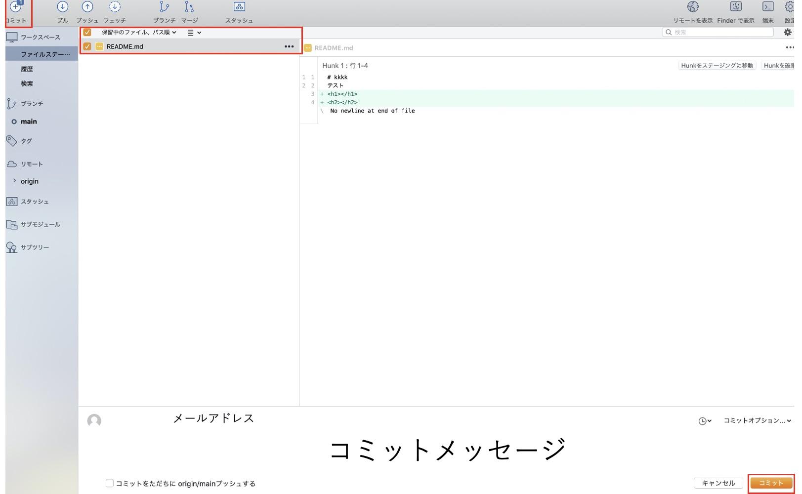 インデックスに追加されたファイルをコミットする