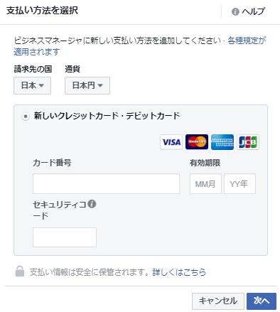 FB支払い方法