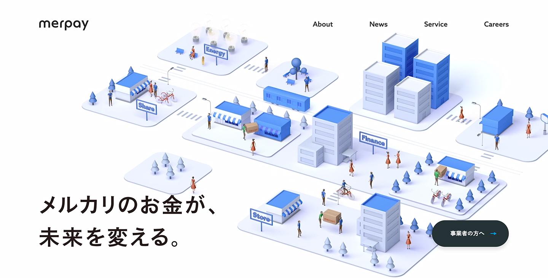 FireShot Capture 324 - 株式会社メルペイ - jp.merpay.com