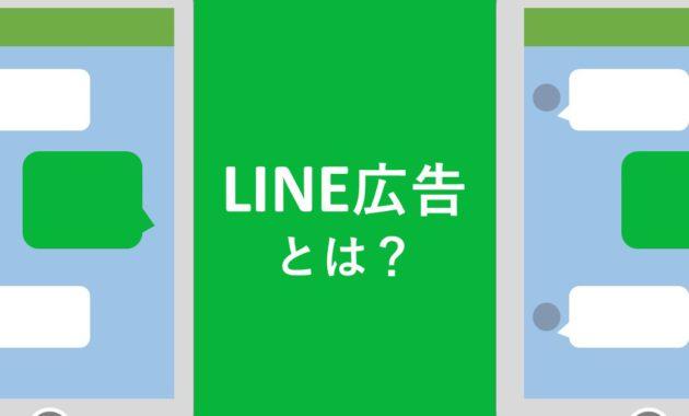LINE広告キャッチ画像