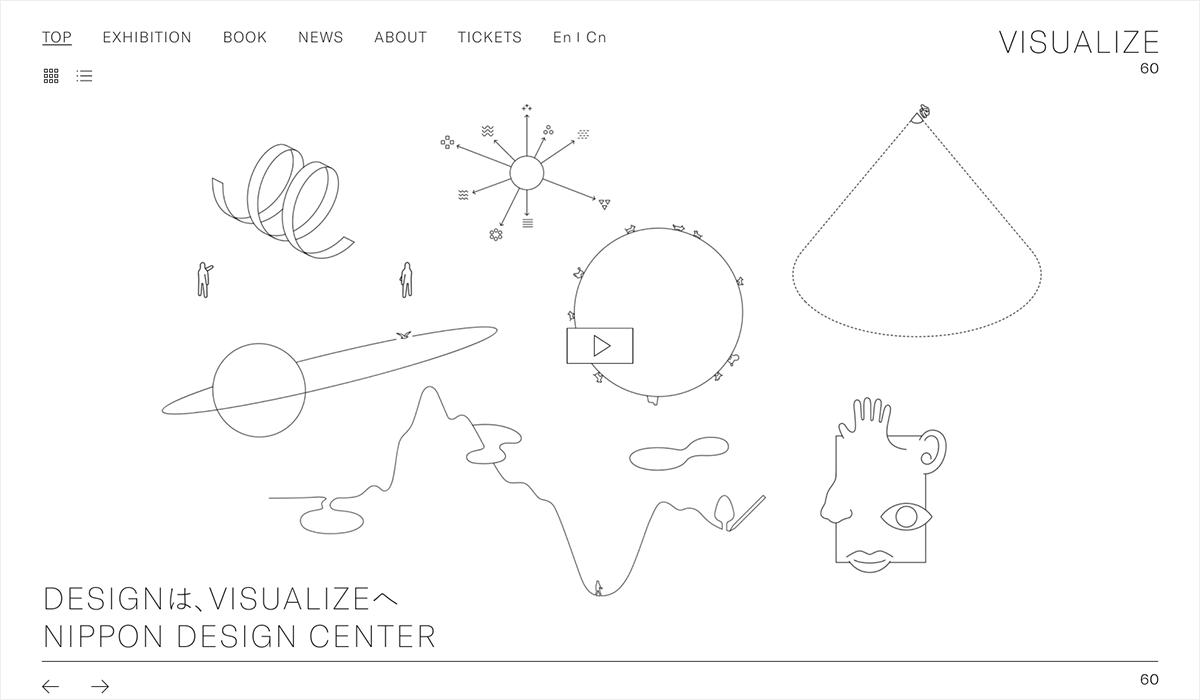 VISUALIZE 60 日本デザインセンター