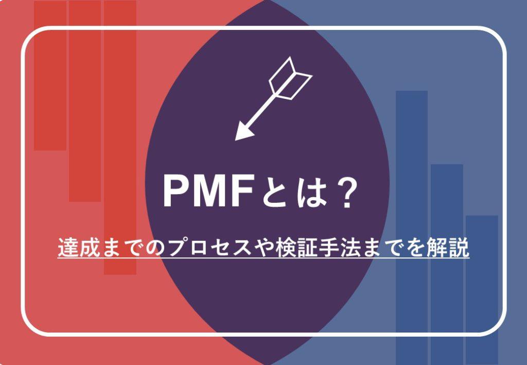 PMF(プロダクトマーケットフィット)