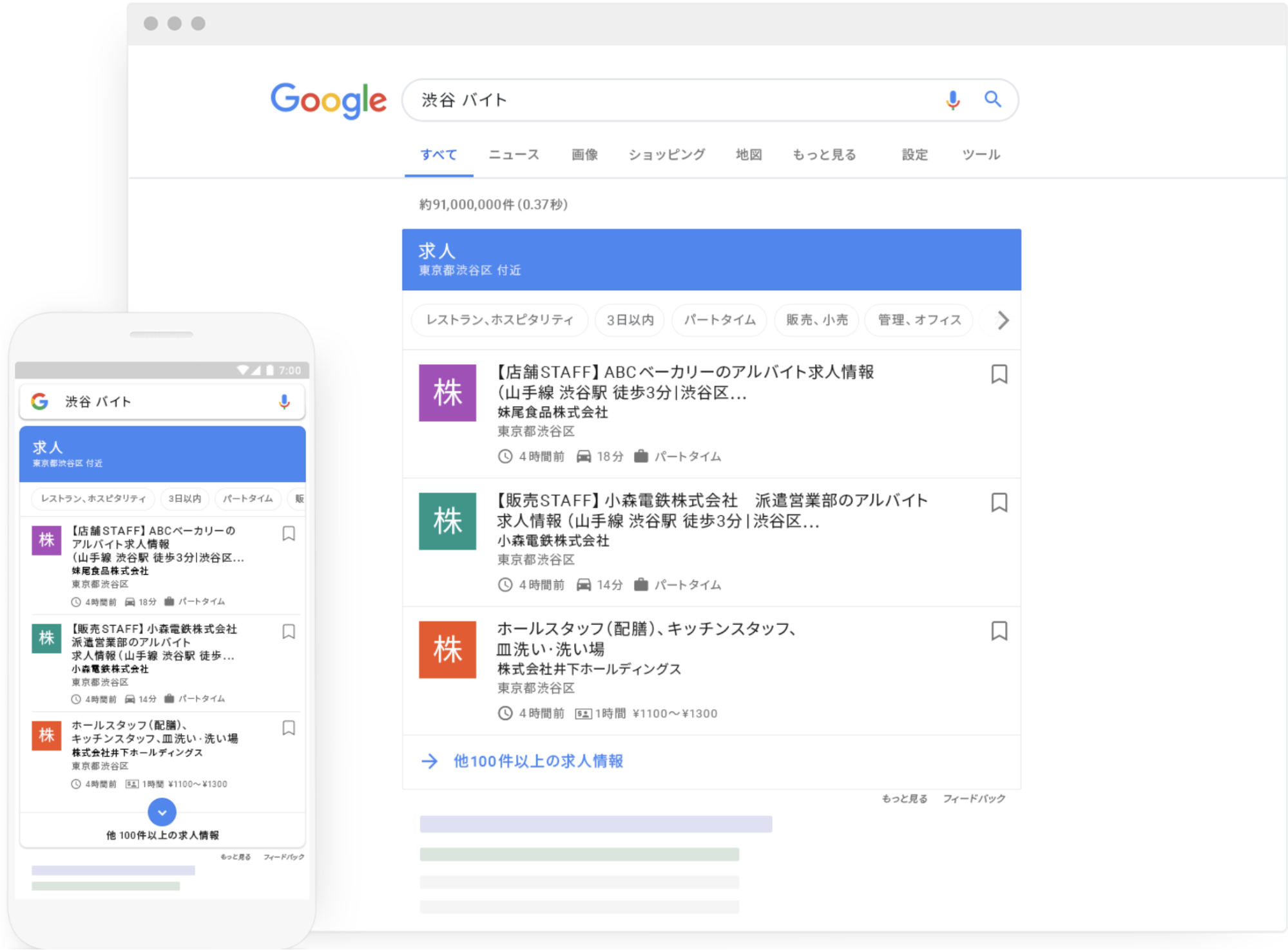 Google仕事検索画像