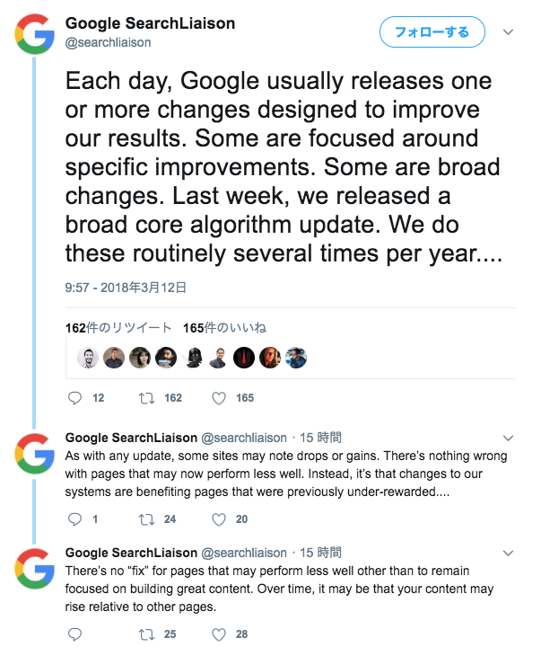 Googleツイート画像