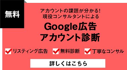 [無料]アカウントの課題が分かる! 現役コンサルタントによるGoogle広告アカウント診断 「リスティング広告」「無料診断」「丁寧なコンサル」詳しくはこちら