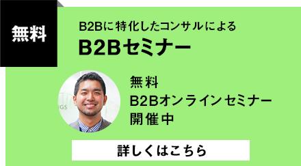[無料]B2Bに特化したコンサルによるB2Bセミナー 無料B2Bオンラインセミナー開催中 詳しくはこちら