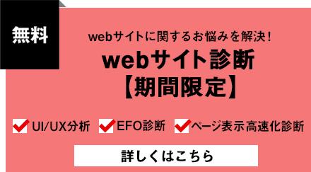 [無料] webサイトに関するお悩みを解決! webサイト診断【期間限定】「UI/UX分析」「EFO診断」「ページ表示高速化診断」詳しくはこちら