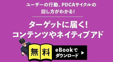 ユーザーの行動、PDCAサイクルの回し方がわかる! ターゲットに届く!コンテンツやネイティブアド「無料eBookでダウンロード」