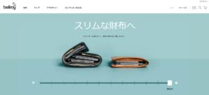ベルロイ 商品Webサイト