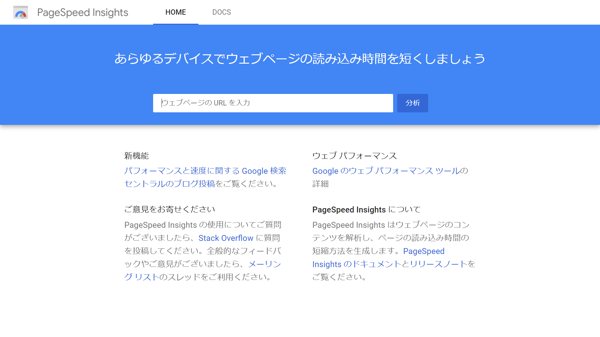 PageSpeedInsights1