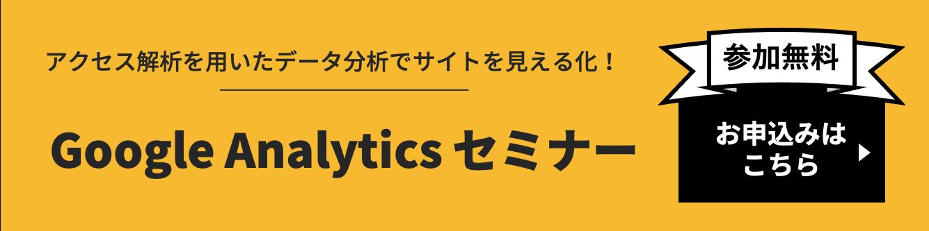 アクセス解析を用いたデータ分析でサイトを見える化! Google Analytics セミナー 「参加無料 お申込みはこちら」