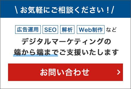 お気軽にご相談ください! 広告運用 SEO 解析 Web制作などデジタルマーケティングの端から端までご支援いたします お問い合わせ