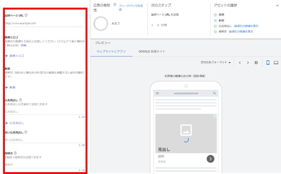 自社ブログ_レスポンシブディスプレイ広告_文中③
