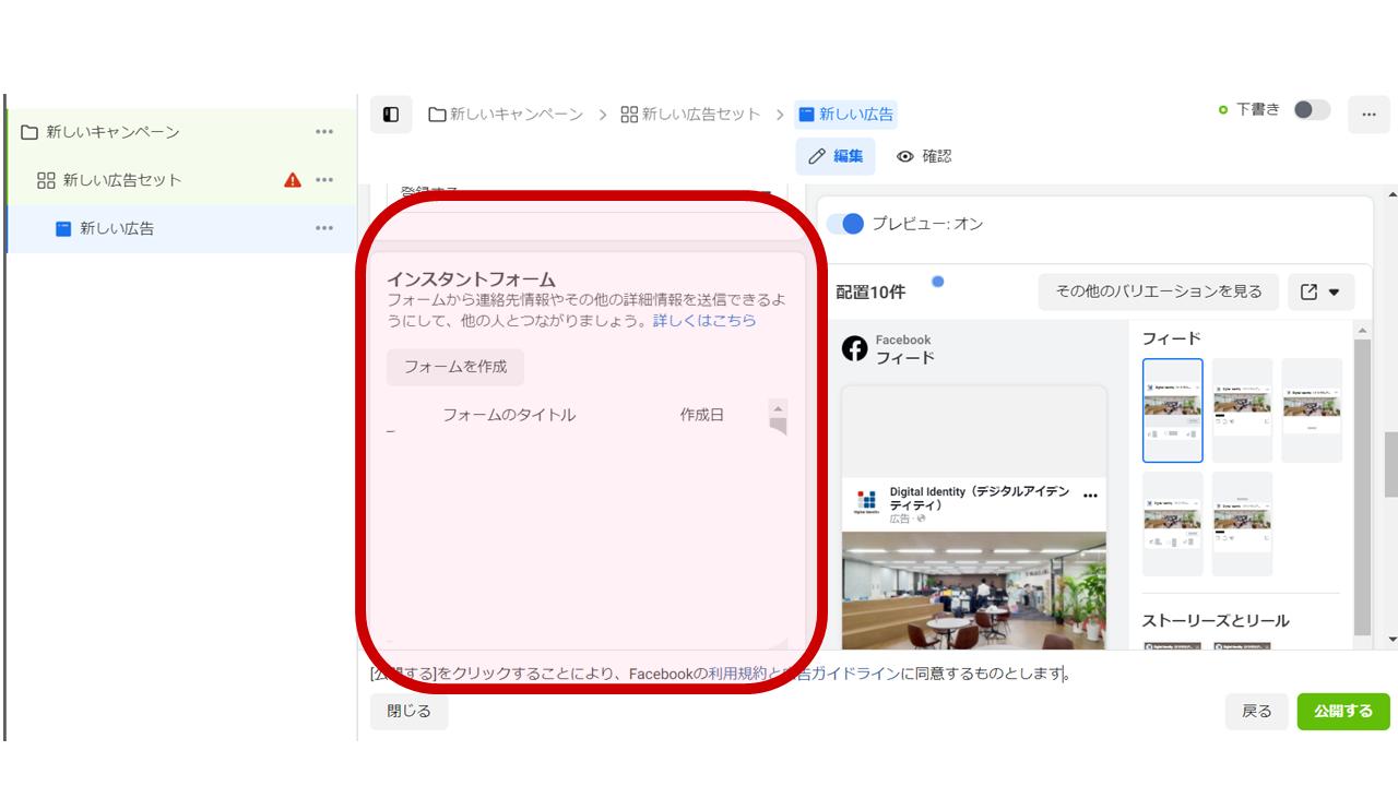 Facebookリード獲得広告フォーム広告事例_作業画面②