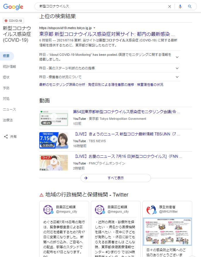 Google「新型コロナウイルス」検索結果