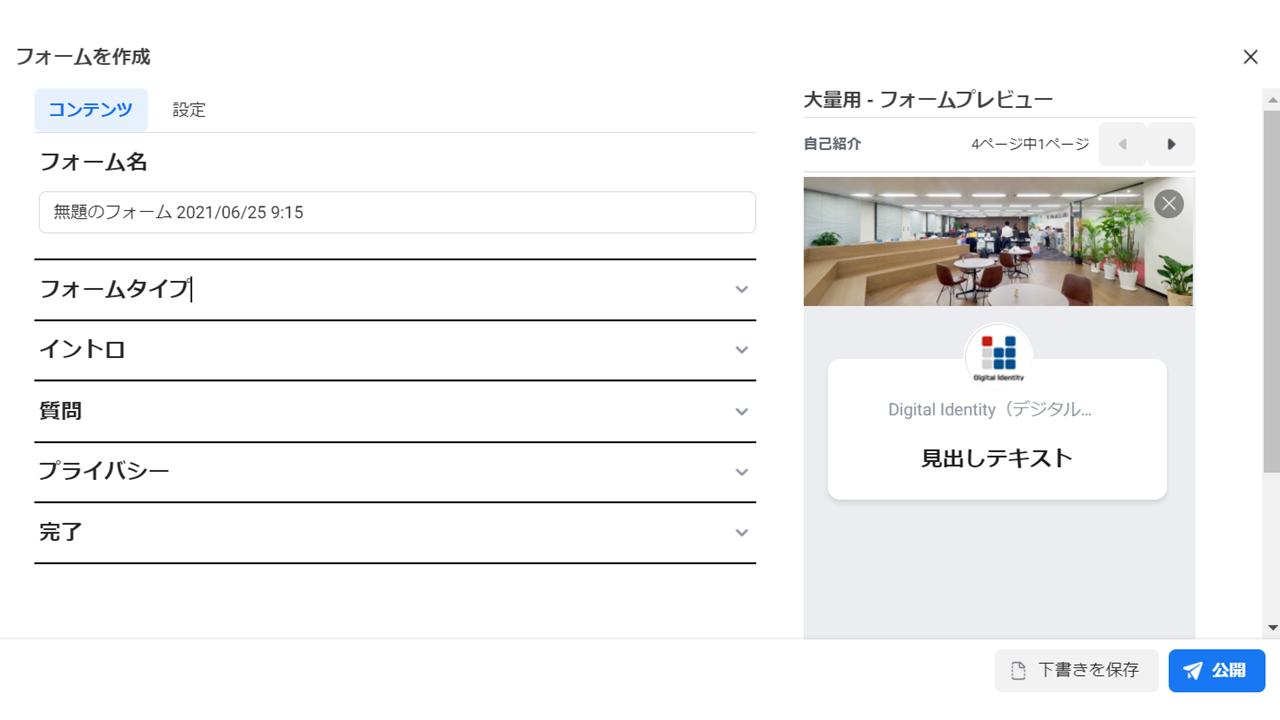 Facebookリード獲得フォーム広告事例_作業画面④