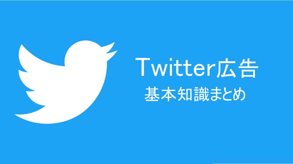 Twitter広告の基礎知識まとめ