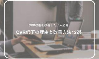 CVRを改善したい方必見!CVR低下の理由と改善方法12選