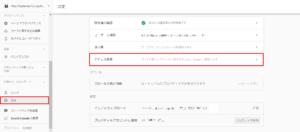 Google Search Consoleでアドレスを変更