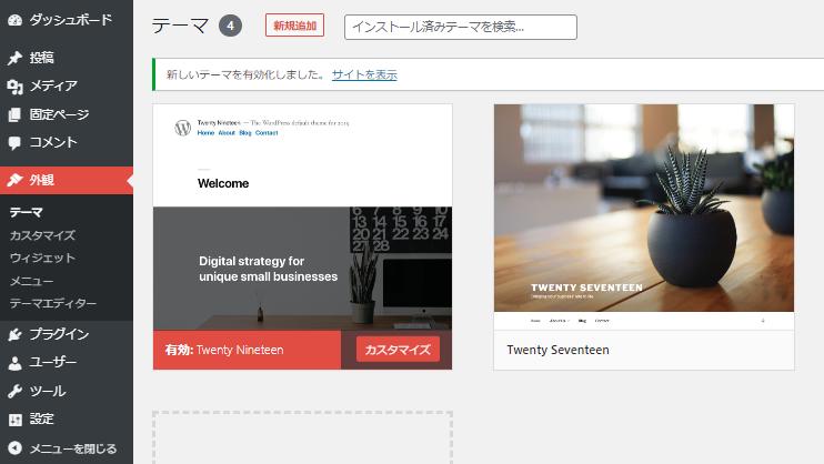 wordpress1-コーポレートサイト作り方