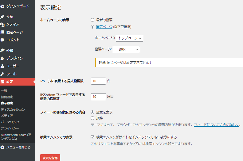 wordpress12-コーポレートサイト作り方
